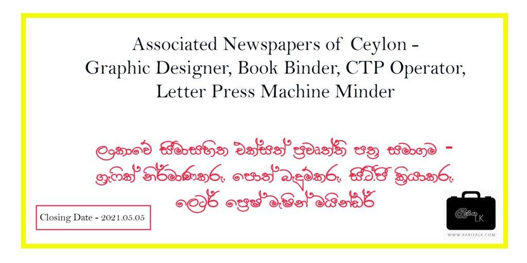 Associated Newspaper of Ceylon Vacancies
