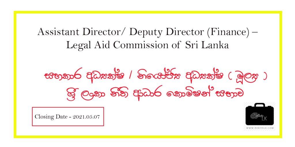 Legal Aid Commission Job Vacancies 2021