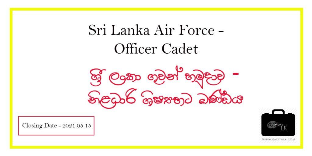 sri lanka air force vacancies