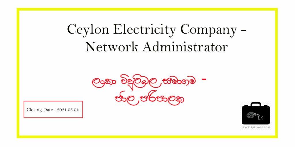 ceylon electricity company vacancies