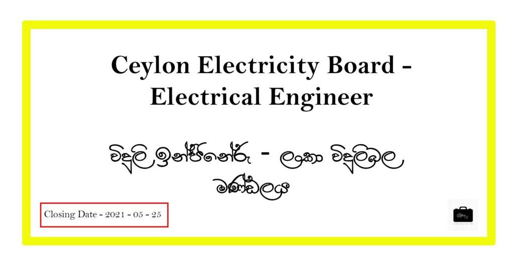ceylon electricity board vacancies