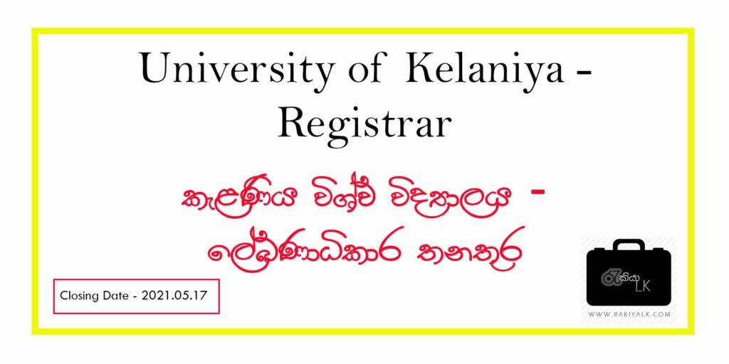 university of kelaniya job vacancies
