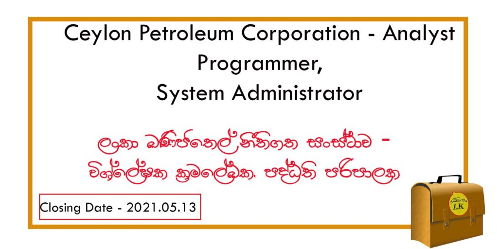 Ceylon Petroleum Corporation Vacancies 2021