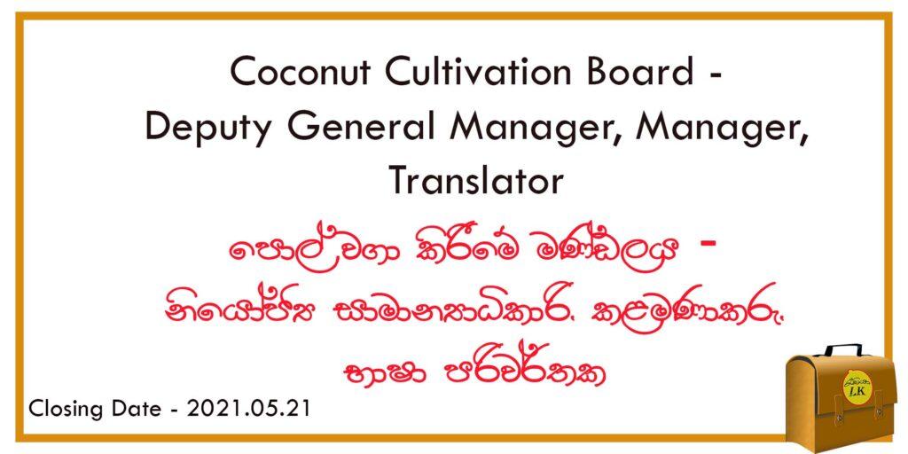 coconut cultivation board vacancies (Manager)