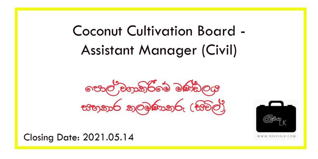 coconut cultivation board vacancies
