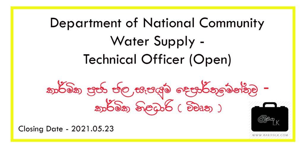 department of national community water supply vacancies