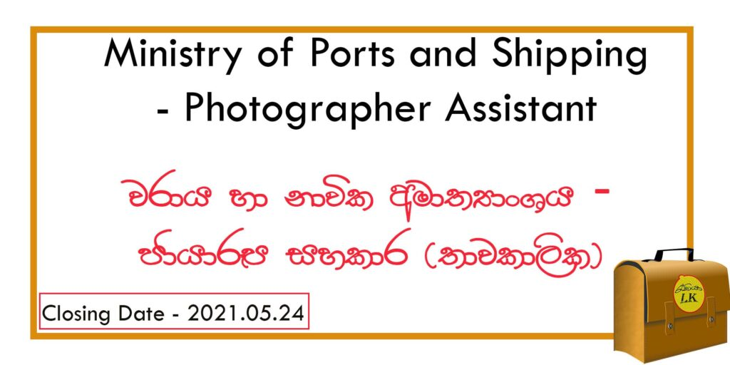 ministry of ports and shipping vacancies