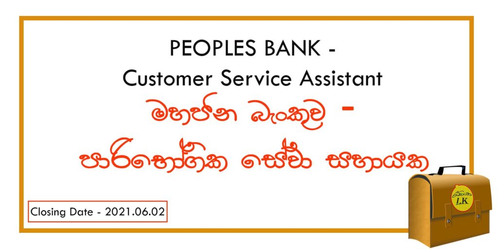 peoples bank vacancies 2021