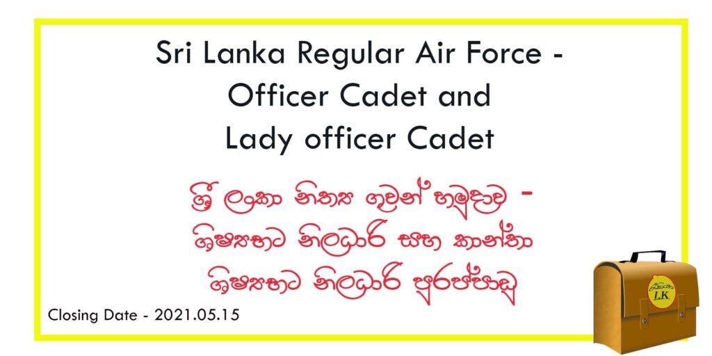 sri lanka regular air force vacancies