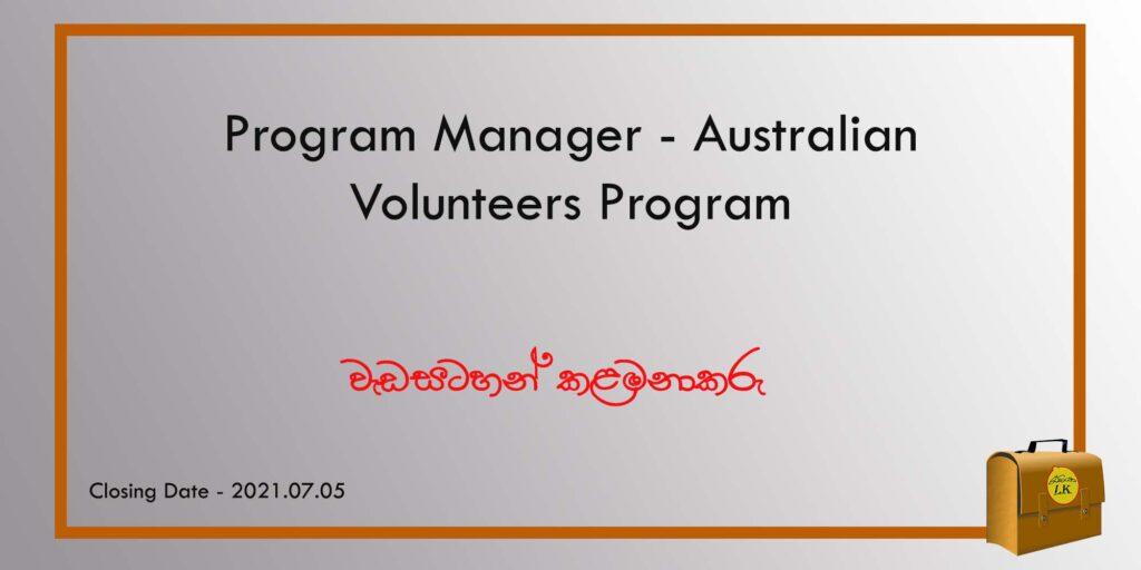 austrailian volunteers program vacancies