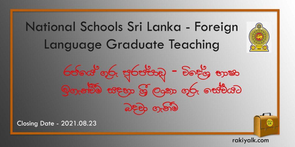 Foreign Language Graduate Teaching Vacancies 2021