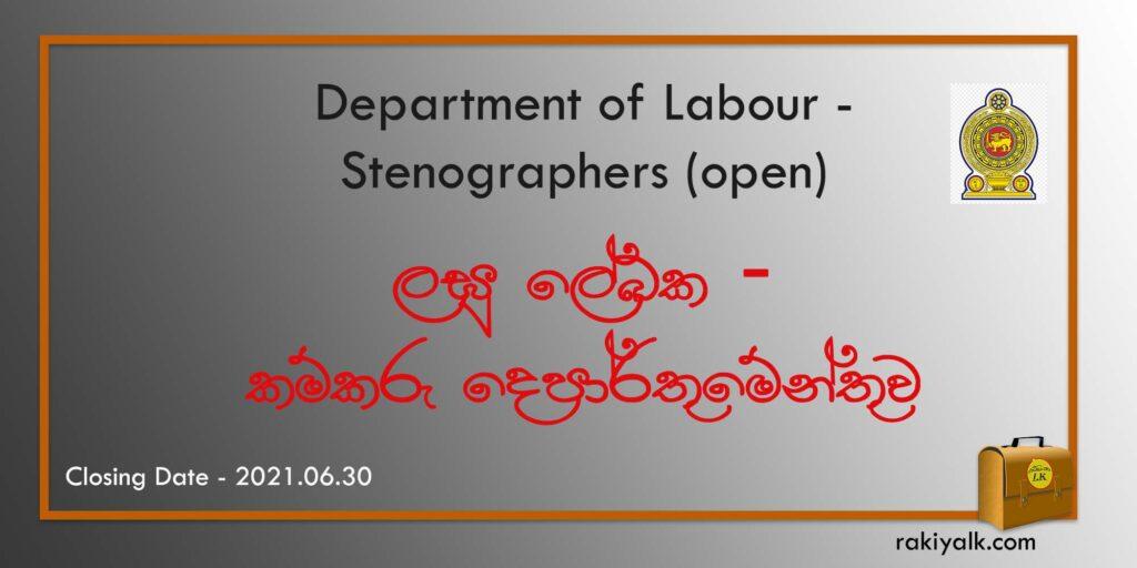 department of labour vacancies