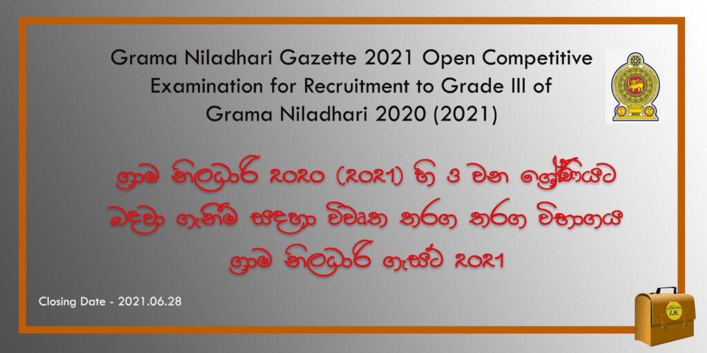 grama niladhari vacancies 2021