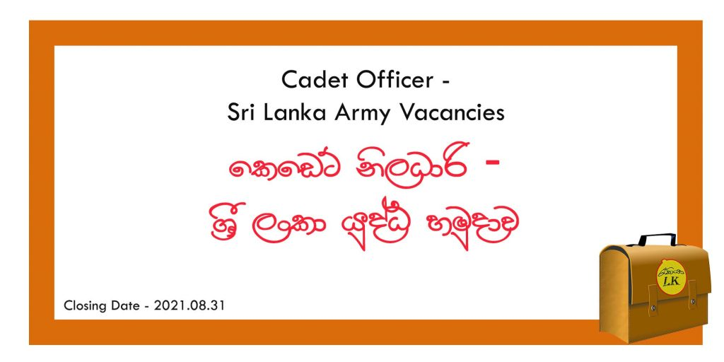 sri lanka army vacancies