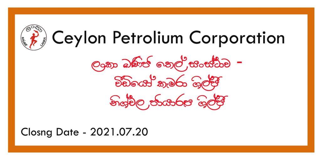 ceylon petroleum vacancies 2021