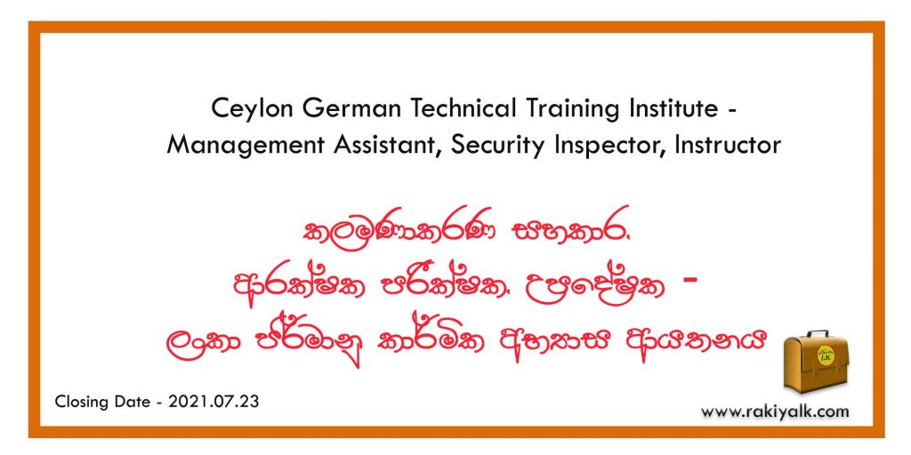 ceylon german technical training institute vacancies