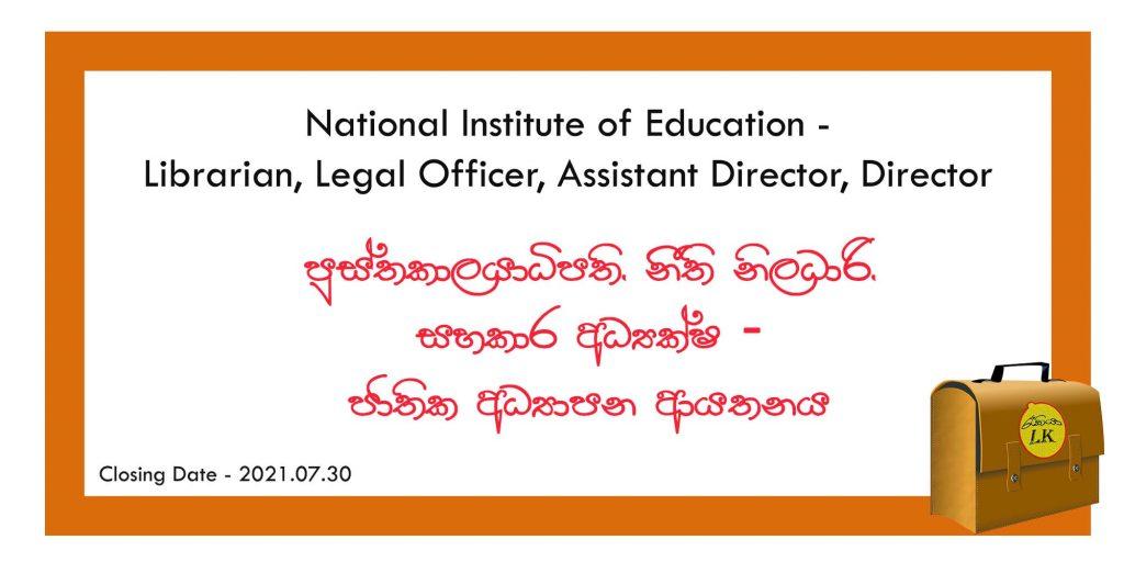 national institute of education vacancies