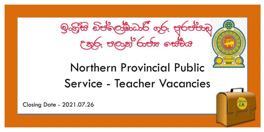 nothern-provincial-public-service-vacancies