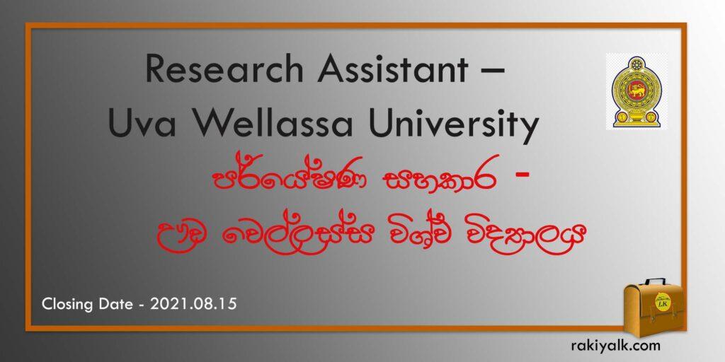 uva wellassa university vacancies 2021