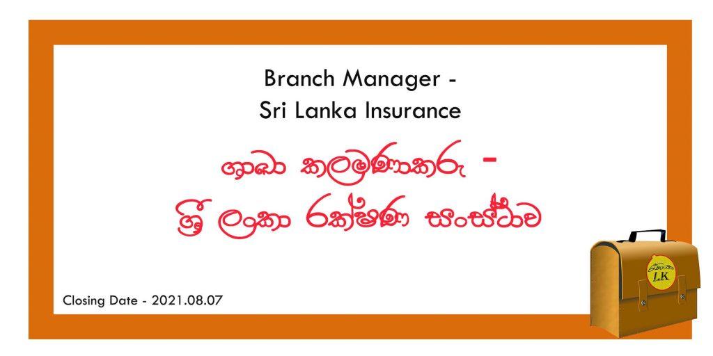 sri lanka insurance vacancies 2021